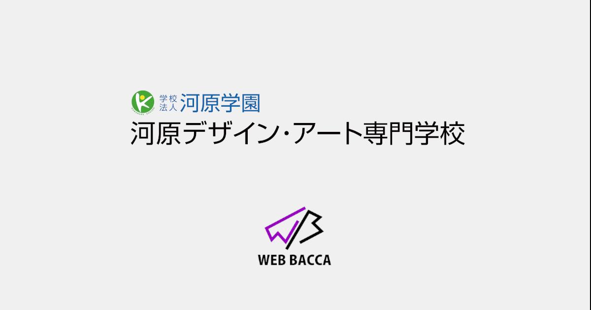 【河原デザイン・アート専門学校】動画編集ご協力のお知らせ