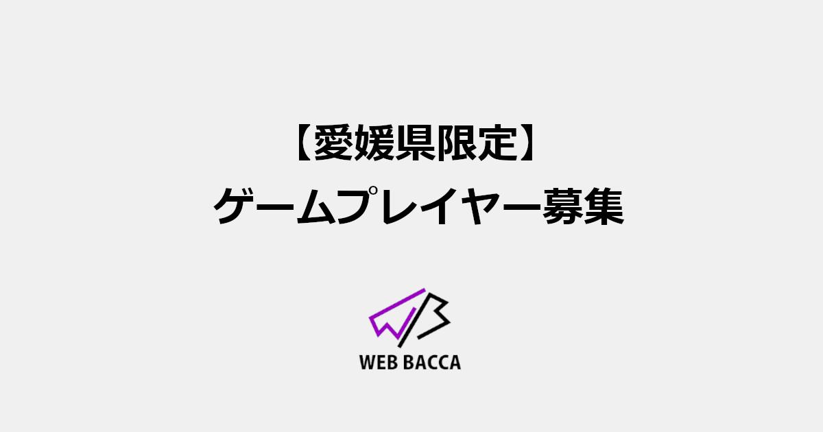 【愛媛県限定】ゲームプレイヤー募集のお知らせ