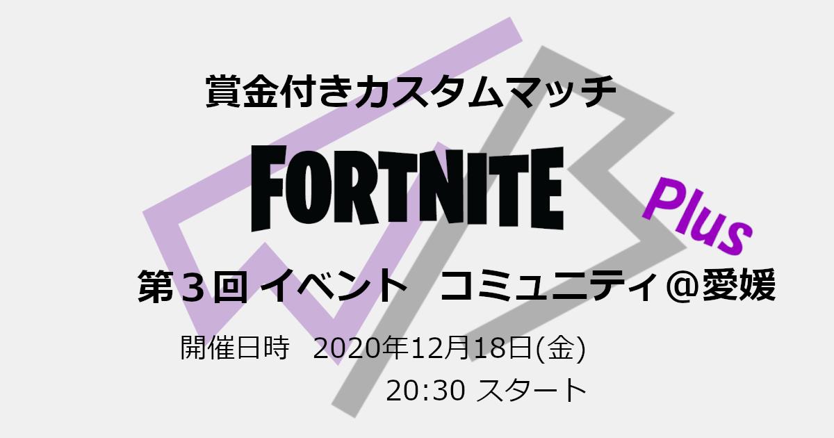 【Fortnite部門】賞金付きカスタムマッチ開催のお知らせ