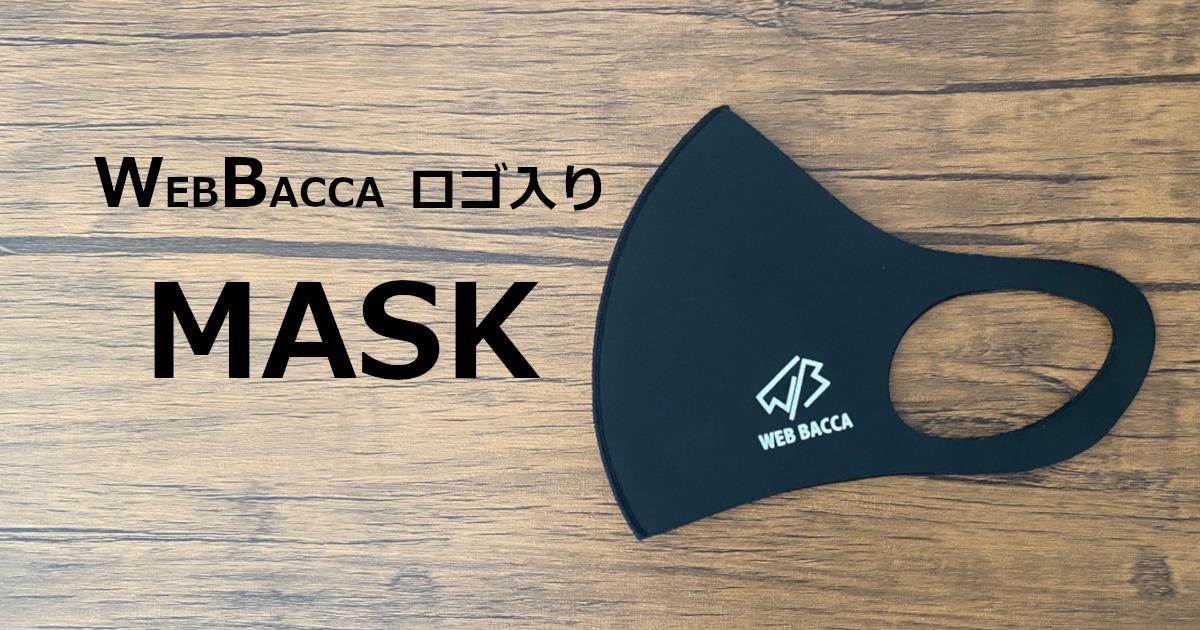 【グッズ情報】WB ロゴ入りマスク の販売スタート