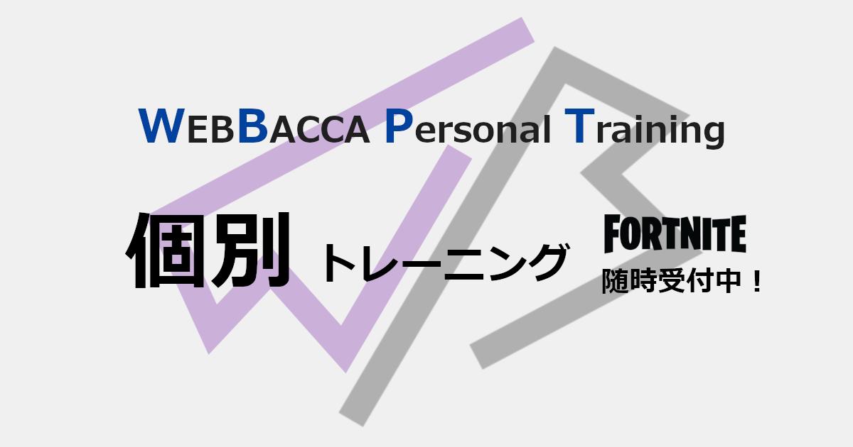 【Fortnite】WBパーソナルトレーニング受付開始のお知らせ
