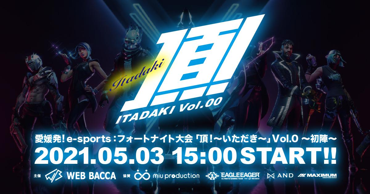 【頂!Vol.00】フォートナイト大会開催のお知らせ