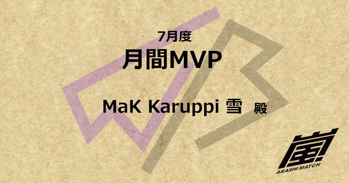 【7月度】『嵐!』月間MVP受賞者のお知らせ
