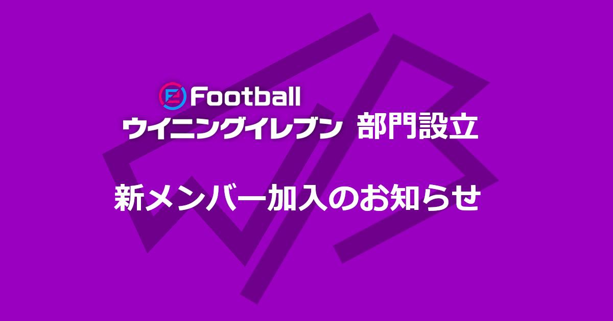【eFootball ウイニングイレブン部門】設立およびプロ選手加入のお知らせ