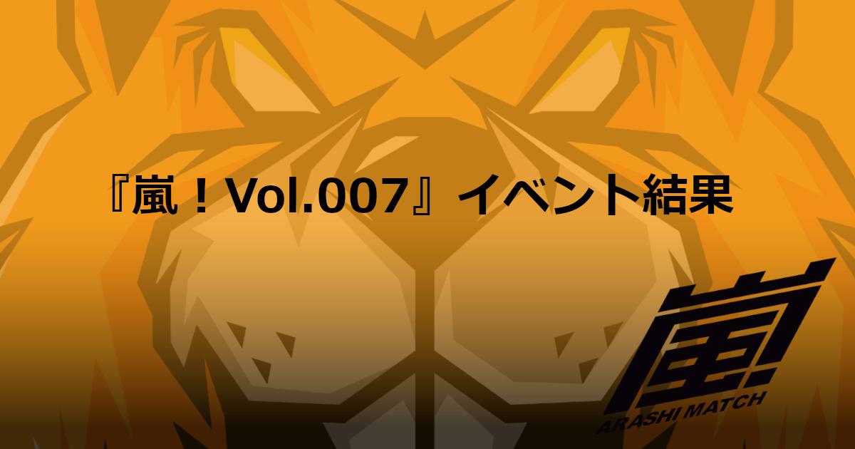 愛媛限定フォートナイトイベント『嵐!Vol.007』結果のお知らせ