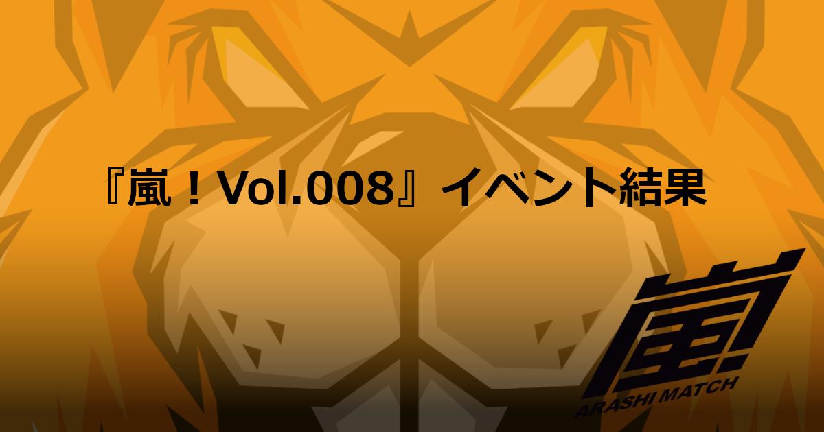 愛媛限定フォートナイトイベント『嵐!Vol.008』結果のお知らせ