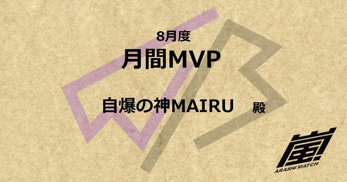 【8月度】『嵐!』月間MVP受賞者のお知らせ