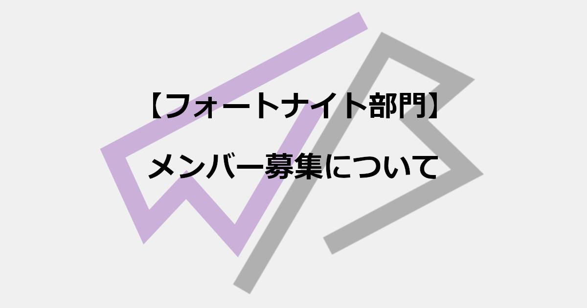 【フォートナイト部門】メンバー募集のお知らせ