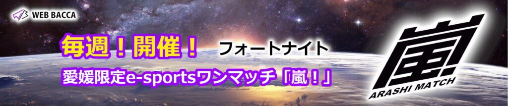 【毎週開催】愛媛限定フォートナイトイベント『嵐!』
