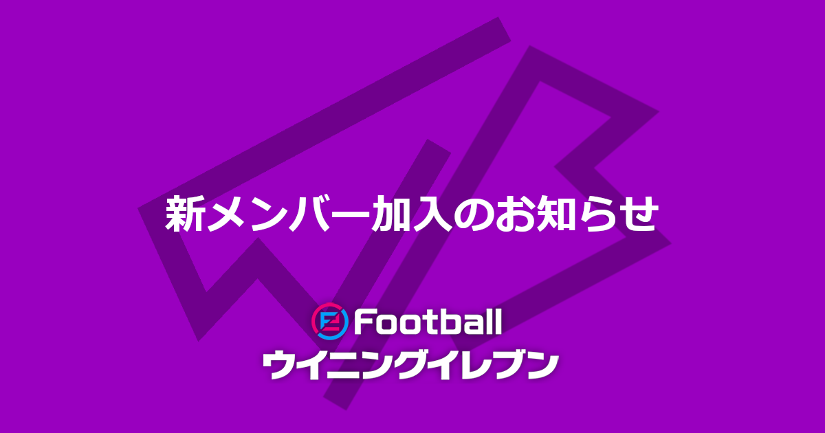 【eFootball ウイニングイレブン部門】あちや選手加入のお知らせ