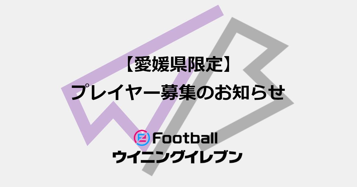 【愛媛県限定】eFootball ウイニングイレブン プレイヤー募集のお知らせ