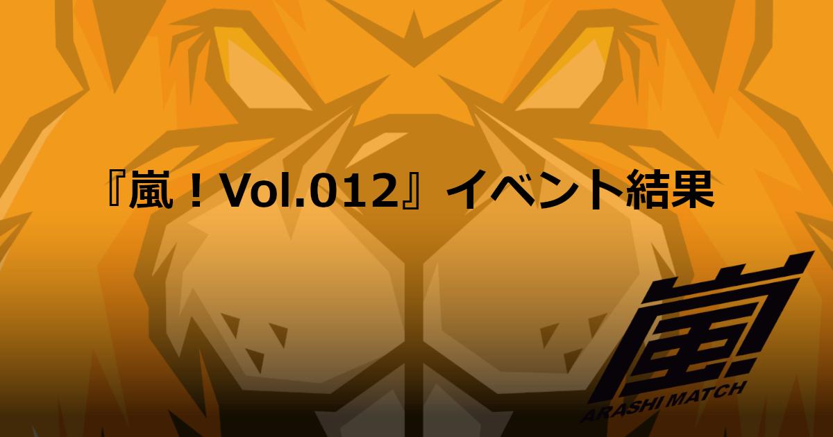 愛媛限定フォートナイトイベント『嵐!Vol.012』結果のお知らせ